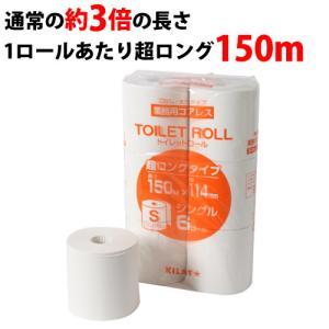 コアレス トイレットペーパー シングル 150m 1パック 6ロール ロング 芯なし 『お1人様6パック限り』|kilat