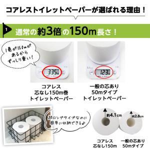 トイレットペーパー シングル 芯なし 巾114mm 150m巻 業務用 コアレス 8パック 48ロール ロング 『4月26日15時まで期間限定価格』|kilat|05