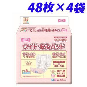 フリーネ ワイド・安心パッド 48枚×4袋|よろずやマルシェ PayPayモール店