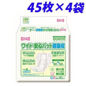 フリーネ ワイド・安心パッド超吸収 45枚×4袋|よろずやマルシェ PayPayモール店