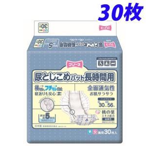 第一衛材 フリーネ 尿とじこめパッド 長時間用 30枚|よろずやマルシェ PayPayモール店