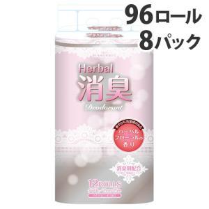 Herbal 消臭 ピンク ハーバルフローラルの香り ダブル 12ロール×8パック|kilat