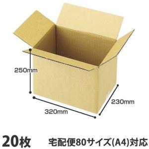 ダンボール(段ボール)宅配ダンボール 3辺計約80cm(80サイズ)A4 20枚 kilat
