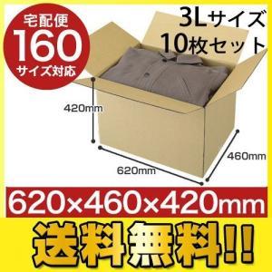 国産 ダンボール(段ボール) 無地ダンボール 引越し・梱包用 3Lサイズ(160サイズ対応)10枚セット kilat