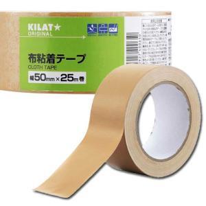 布テープ 中梱包用 1巻 KILAT キラット|kilat