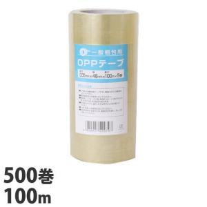 『大量最安挑戦』 OPPテープ 厚さ0.05mm 48mm×100m 50巻×10箱(500巻) 透明梱包用テープ キラットオリジナル kilat