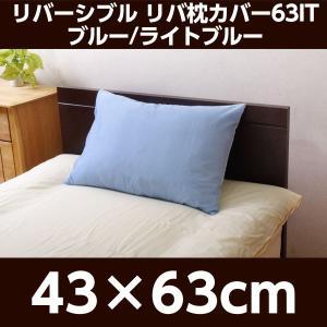 『売切れ御免』 リバーシブル リバ枕カバー63IT ブルー/ライトブルー 9803060 43×63cm〔ラグ カーペット 家具〕|kilat