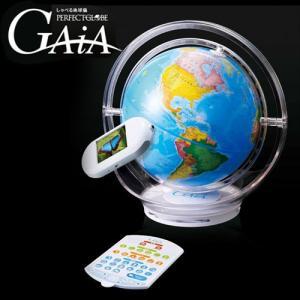 『代引不可』『ポイント12倍』パーフェクトグローブ 地球儀 GAIA PG-GA15 インテリア しゃべる 学習 子供 大人 『返品不可』