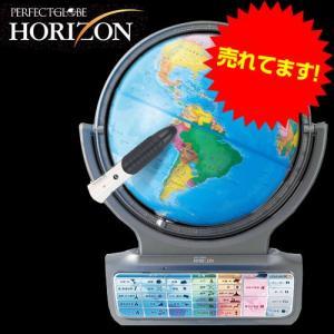 『代引不可』『ポイント12倍』パーフェクトグローブ 地球儀 HORIZON PG-HR14 インテリア しゃべる 学習 子供 大人 『返品不可』