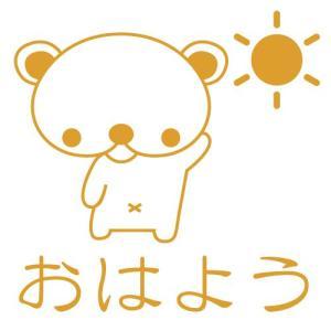 『売切れ御免』 ポント(コミュニケーションタイプ)C.2 おはよう kilat