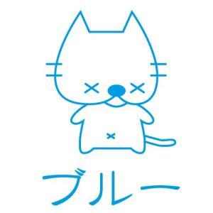 『売切れ御免』 ポント(コミュニケーションタイプ)C.14 ブルー kilat