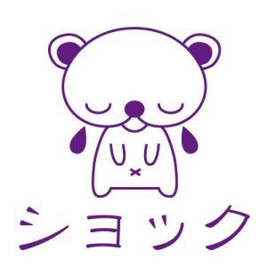 『売切れ御免』 ポント(コミュニケーションタイプ)C.30 ショック|kilat