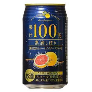 神戸居留地 素滴しぼり果汁 100% チューハイ ピンクグレープフルーツ350ml|kilat