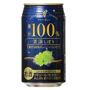神戸居留地 素滴しぼり果汁 100% チューハイ 白ブドウ ...