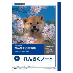 『売切れ御免』 キョクトウ 学習帳 れんらくノート A501 1冊|kilat