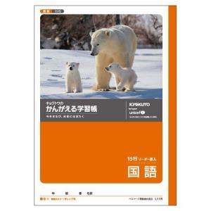 『売切れ御免』 キョクトウ 学習帳 国語 (15行リーダー入) L11R 1冊|kilat