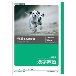 『売切れ御免』 キョクトウ 学習帳 漢字練習 (150字) L411 1冊|kilat