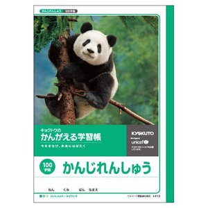 『売切れ御免』 キョクトウ 学習帳 かんじれんしゅう (100字詰) L413 1冊|kilat