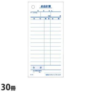 S-01 会計伝票 12行 30冊 kilat