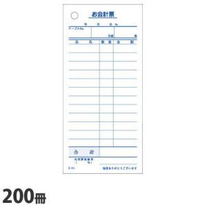 S-01 会計伝票 12行 200冊 kilat