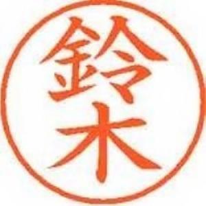 『取寄品』 シヤチハタ ネーム9既製 XL-9 1329 鈴木