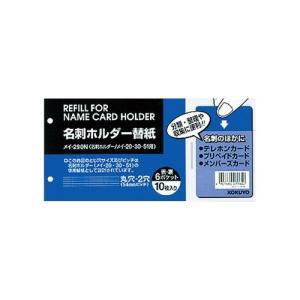 『売切れ御免』 コクヨ 名刺ホルダー替紙 2穴 6ポケット 10枚入 メイ-290N|kilat