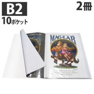 『代引不可』 HIDISC B2ポスターファイル 10ポケット ML-B2P10CL クリア 2冊セット kilat