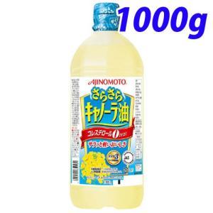 『賞味期限:17.08.23』 味の素 Jオイル さらさらキャノーラ油 1000g