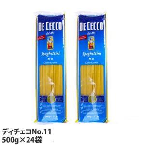 パスタ ディチェコ NO.11 500g×24袋 スパゲティー ディチェコ スパゲティーニ  送料無...