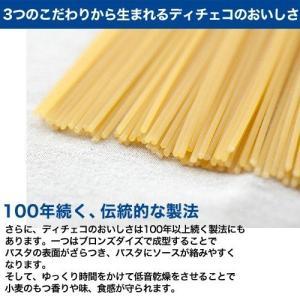 パスタ ディチェコ NO.11 500g×24袋 スパゲティー ディチェコ スパゲティーニ  送料無料|kilat|06