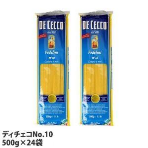 パスタ ディチェコ NO.10 500g×24袋 スパゲティー ディチェコ フェデリーニ 送料無料