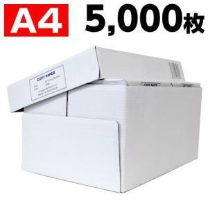 コピー用紙 A4 5000枚 送料無料 A4用紙(500枚x10冊) 高白色 1箱 『他商品と同時購...