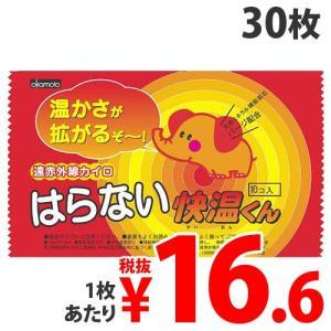 『使用期限:19.12.31』 オカモト 貼らないカイロ 快温くん レギュラー 30枚入り(10枚入り×3パック)|kilat