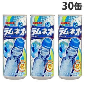 購入単位:1箱(30缶)  炭酸飲料 缶ジュース たんさんいんりょう カンジュース らむね ラムネ ...