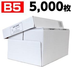 コピー用紙 B5 5000枚入 高白色 1箱 kilat