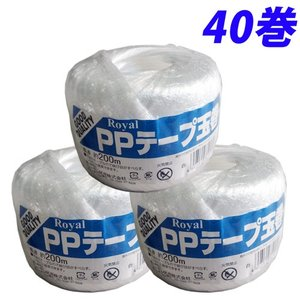玉巻 PPテープ 50mm×200m 40巻