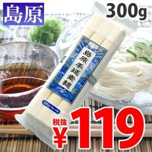 『売切れ御免』 島原手延素麺 300g (50g×6束)...