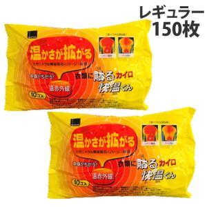『使用期限:22.12.31』 オカモト 貼るカイロ 快温くん レギュラーサイズ(10枚入り×15パ...