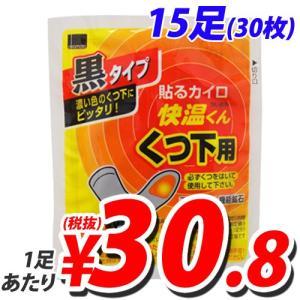 『使用期限:18.12.31』 オカモト 貼るカイロ 快温くん くつ下用 黒 15足|kilat