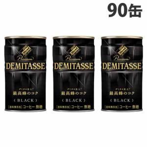 購入単位: 1セット(90缶)  デミタスコーヒー でみたす デミタスブラック でみたすぶらっく ダ...