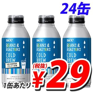UCC BEANS& ROASTERS COLD BREW 微糖 缶 375g×24本