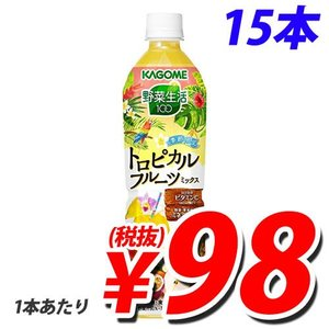 『賞味期限:17.02.20』 カゴメ 野菜生活100 トロピカルフルーツミックス 720ml×15本