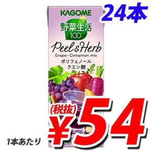 『賞味期限:17.01.17』 カゴメ 野菜生活100 Peel&Herb グレープ・シナモンミックス 200ml×24本
