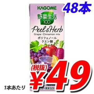 『賞味期限:17.01.17』 カゴメ 野菜生活100 Peel&Herb グレープ・シナモンミックス 200ml×48本