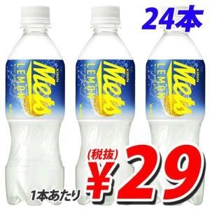 『賞味期限:17.02.12』 キリン メッツ レモン 400ml×24本