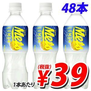 『賞味期限:17.02.12』 キリン メッツ レモン 400ml×48本