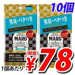 『売切れ御免』 MARO プレミアムフェイスシート モイスト 15枚×10個