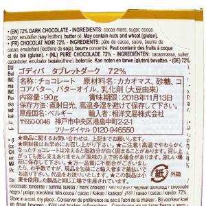 『売切れ御免』 『賞味期限:18.11.13』 ゴディバ タブレットダーク 90g|kilat|04