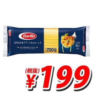 『賞味期限:19.09.01』 バリラ スパゲッティ No.3(1.4mm) 700g|kilat
