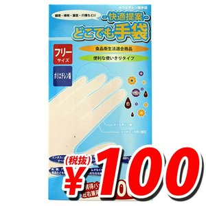 山善(YAMAZEN) どこでも手袋 フリーサイズ ホワイト 100枚入 YDT-PEF|kilat
